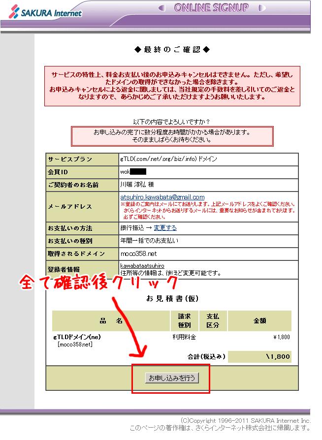 ドメインの申込み内容の確認