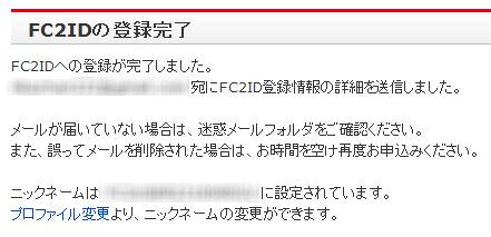 アカウント作成6