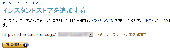 インスタントストア作成3