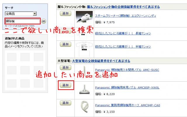 インスタントストア商品登録5