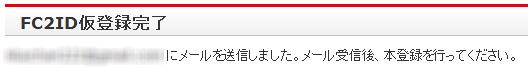 アカウント作成3