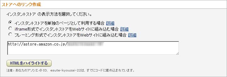 インスタントストア作成7