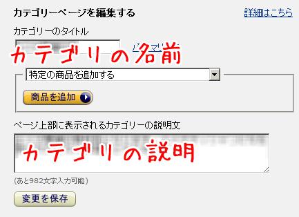 インスタントストア商品登録2