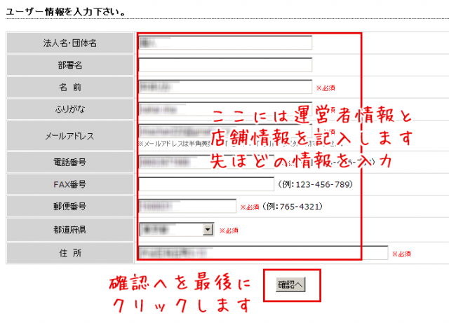 FC2ショッピングカート登録10
