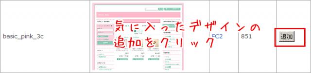 FC2商品登録15