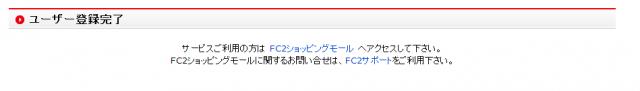 FC2ショッピングカート登録12