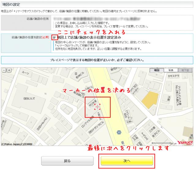 やほお地図25