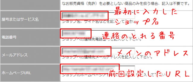 FC2商品登録11