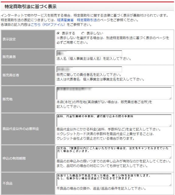 FC2商品登録9