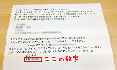GOOGLEのマップ登録16