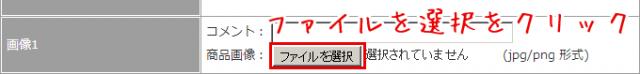 FC2商品登録4