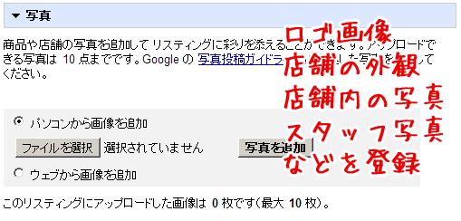 GOOGLEのマップ登録11