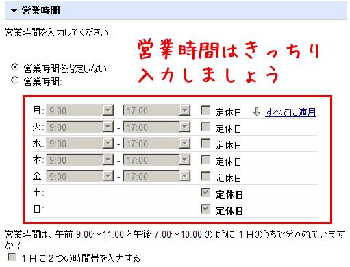 GOOGLEのマップ登録12