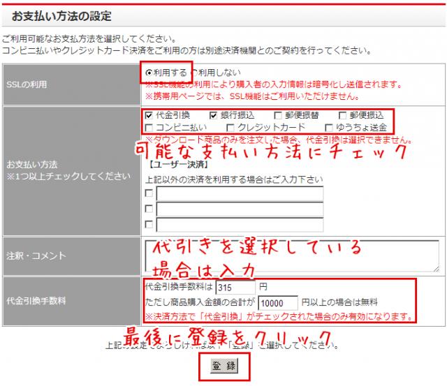 FC2商品登録14