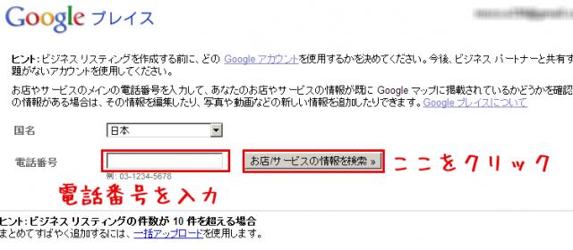 GOOGLEのマップ登録4