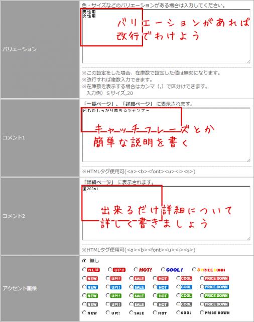 FC2商品登録3