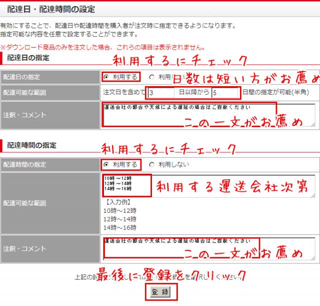 FC2商品登録17