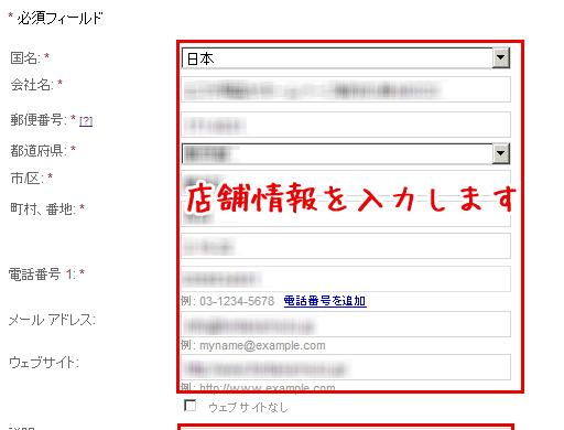 GOOGLEのマップ登録5