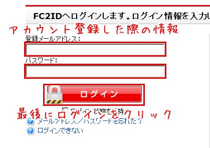 FC2ショッピングカート登録3