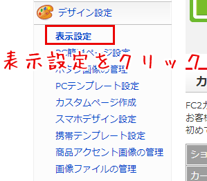 FC2商品登録2