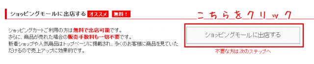 FC2ショッピングカート登録8