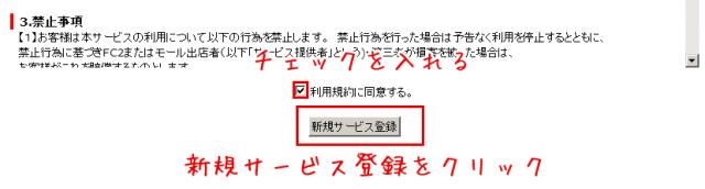 FC2ショッピングカート登録9