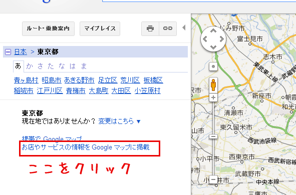 GOOGLEのマップ登録2