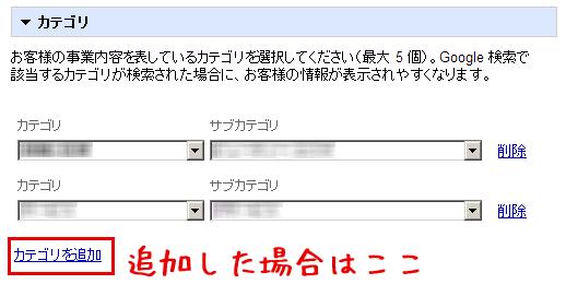 GOOGLEのマップ登録6