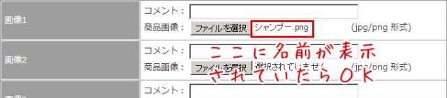 FC2商品登録6