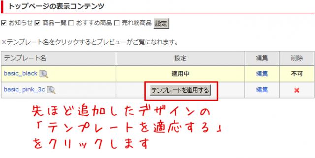 FC2商品登録16