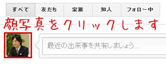 google+設定24