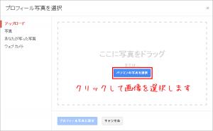 google+設定13