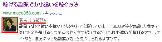 google+設定1