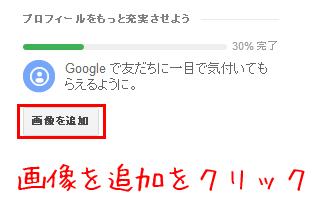 google+設定11