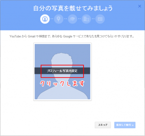 google+設定12