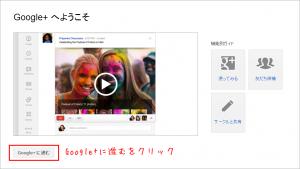 google+設定8