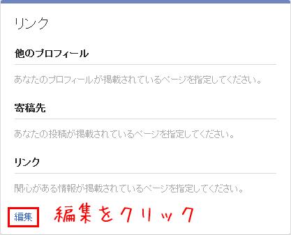 google+設定17