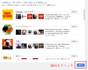 google+設定5