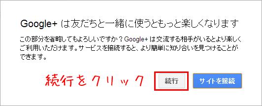 google+設定4