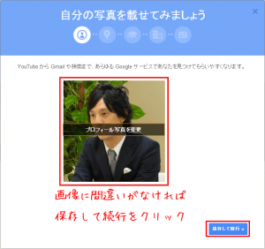 google+設定15