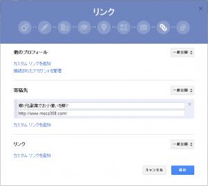 google+設定19