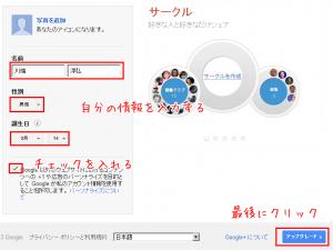 google+設定2