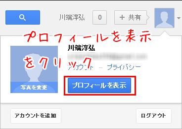 google+設定10