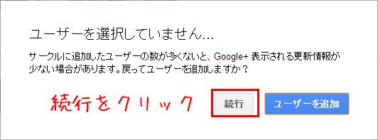 google+設定6