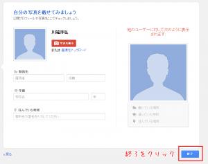 google+設定7