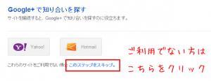 google+設定3