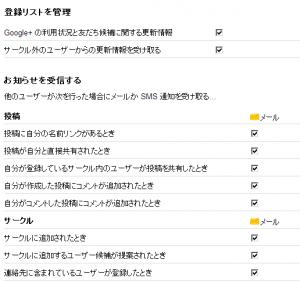 google+設定22