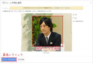 google+設定14
