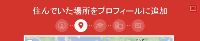 google+設定16