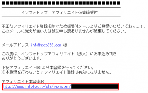 インフォトップ会員登録3